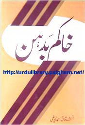 Khakam Badhan by Mushtaq Ahmed Yusfi
