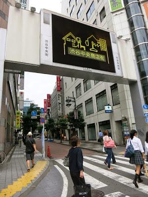渋谷中央商店街の入り口