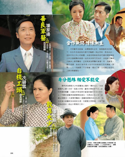Storm in a Cocoon - 守業者 TVB