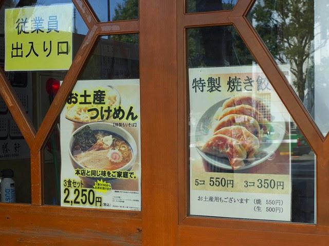 お土産つけ麺と特製餃子のポスター