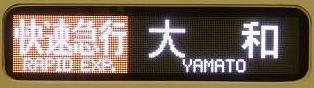 小田急電鉄 快速急行 大和行き 8000形行先表示