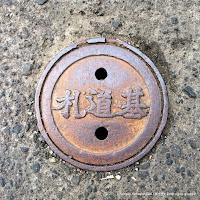 札幌市道路基準点ハンドホール蓋