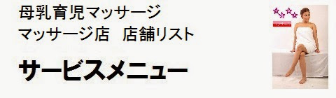 日本国内の母乳育児マッサージ店情報・サービスメニューの画像