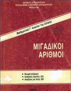 Κυριακόπουλος Μιγαδικοί αριθμοί - 1ης Δέσμης