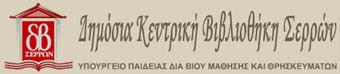 Δημόσια Κεντρική Βιβλιοθήκη Σερρών