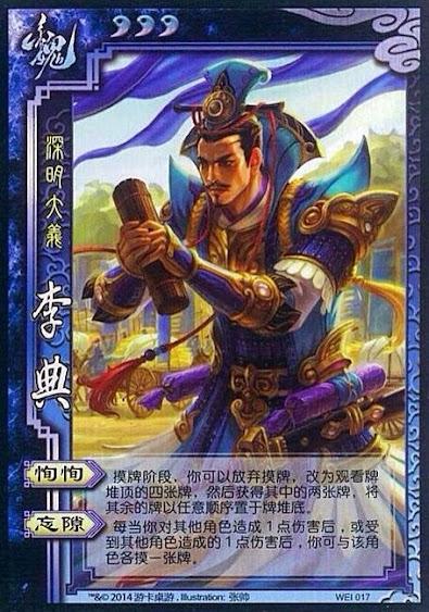 Li Dian 7