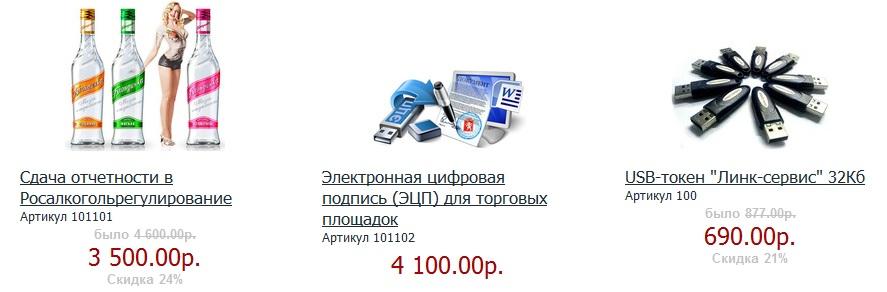 Отчетность в Росалкогольрегулирование, ЭЦП для торгов, USB-токен