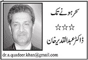 Dr. Abdul Qadeer Khan Column - 4th November 2013