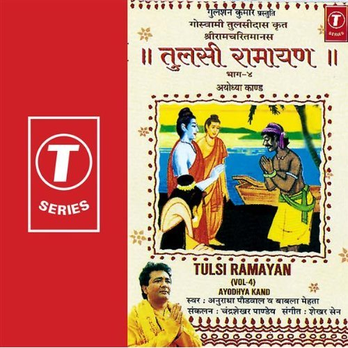 Tulsi Ramayan (Vol-4) Ayodhya Kand By Anuradha Paudwal Devotional Album MP3 Songs