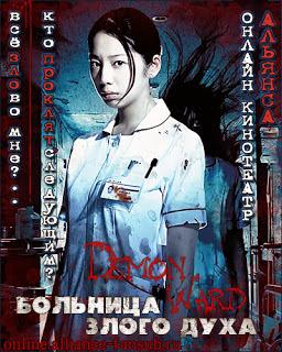 Akuryo Byoto - Nhà trọ ma quái