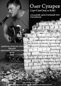 Олег Сухарєв