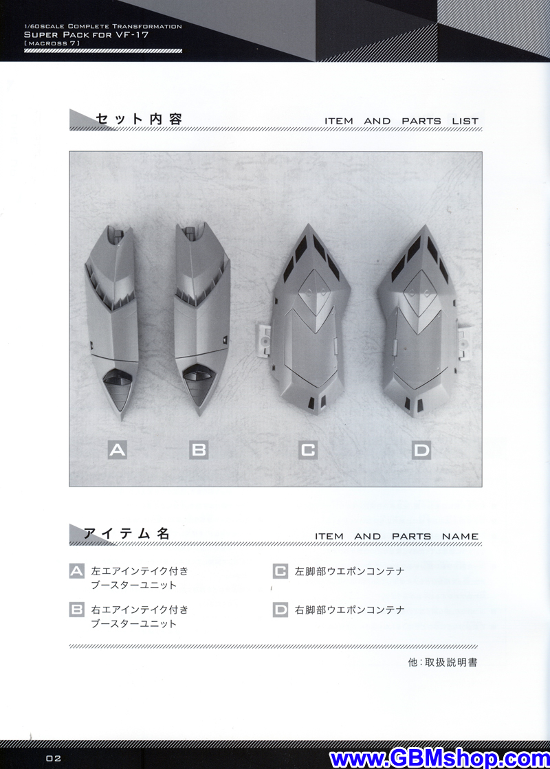 Macross 7 Super Pack for VF-17 Nightmare Transformation Manual Guide