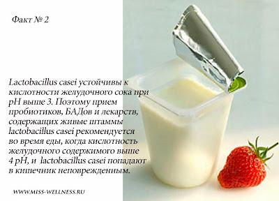 интересные факты о йогурте 2