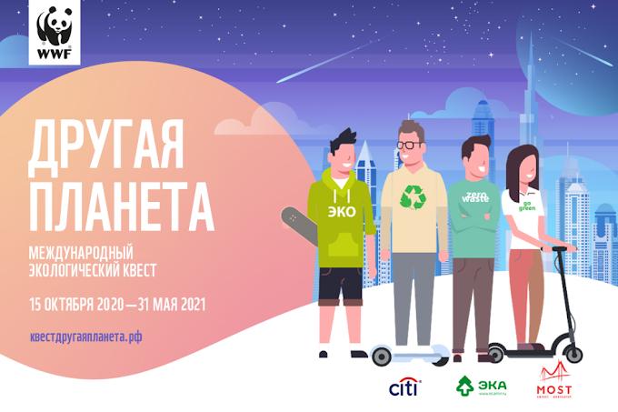Международный экоквест «Другая планета» для студентов: не пропусти событие!