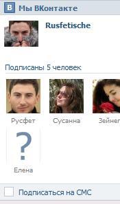 Виджет публичной страницы вконтакте  для сайта