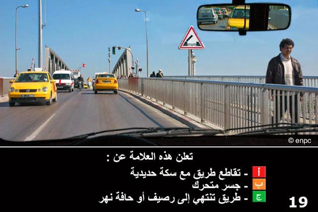 code route tunisie