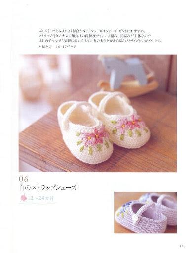 حذاء بيبي كروشية - حذاء بيبي كروشية بالباترون - حذاء بيبي بخطوات العمل