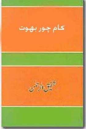 Kaam Chore Bhoot By Shafiq ur Rehman.