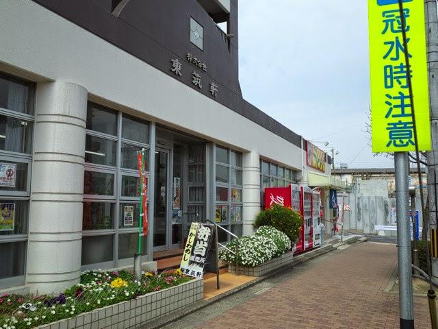 東筑軒本社と横にあるウドン店
