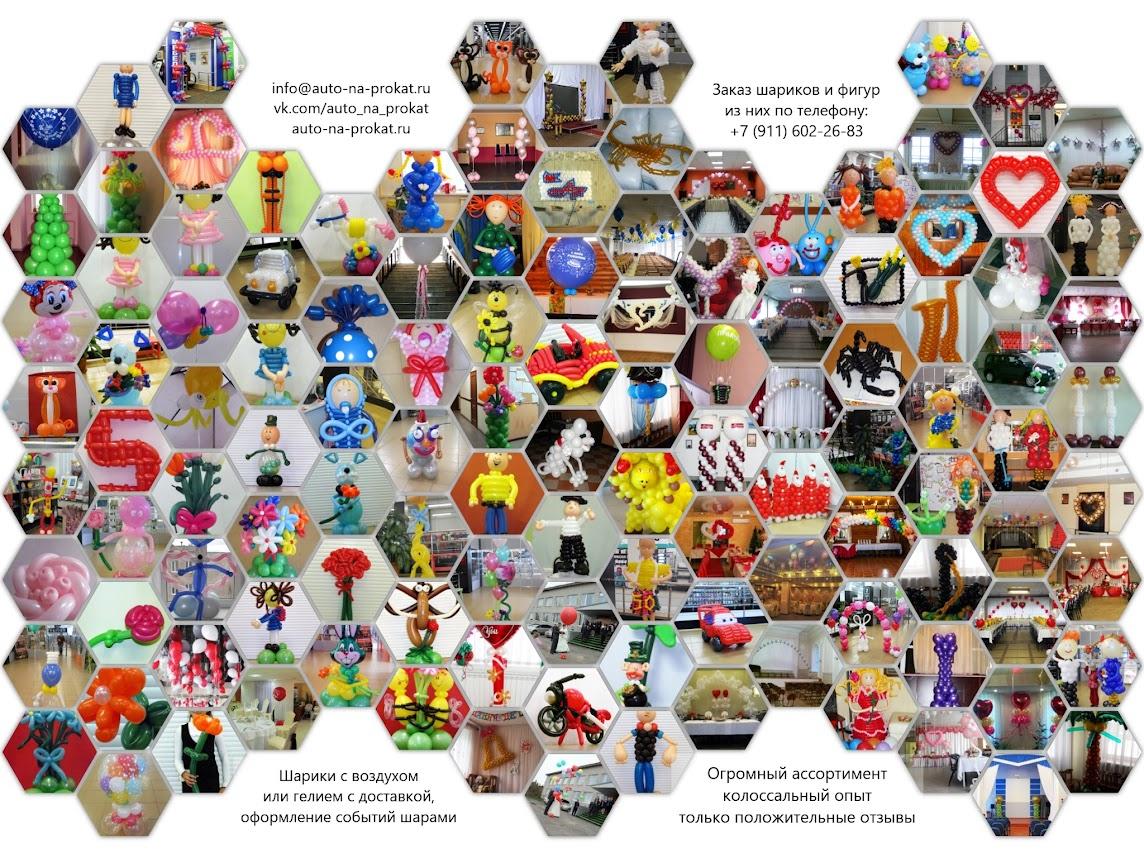 Воздушные шарики и фигуры из них