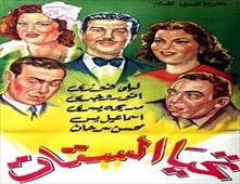 فيلم تحيا الستات