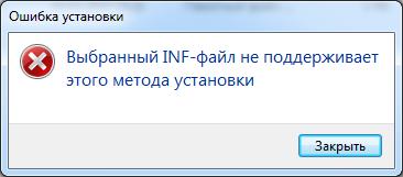 Inf файлы - фото 4