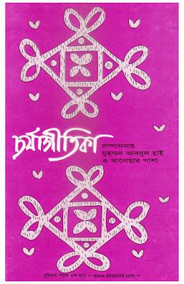 Chariagitika Edited by Pro. Muhammad Abdul Hai and Anwar Pasha