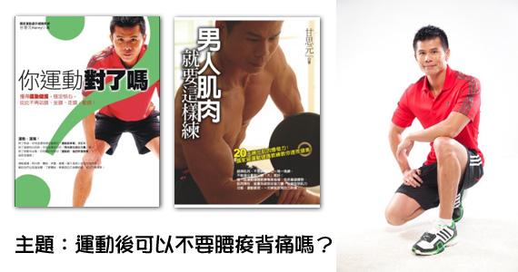 甘思元教練 - 運動後可以不要腰痠背痛嗎?