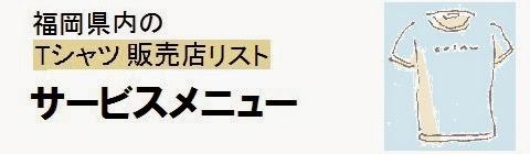 福岡県内のTシャツ販売店情報・サービスメニューの画像