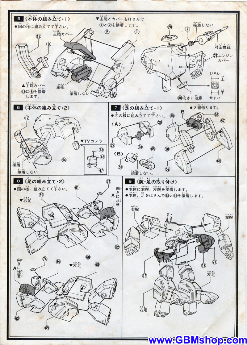 IMAI 1/72 MBR-07-MKII Destroid Spartan Instruction Manual Guide