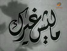 مشاهدة فيلم ماليش غيرك