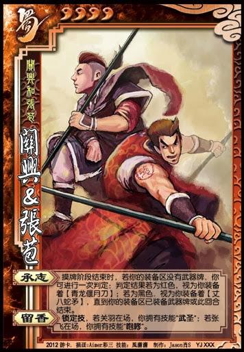 Guan Xing & Zhang Bao 4