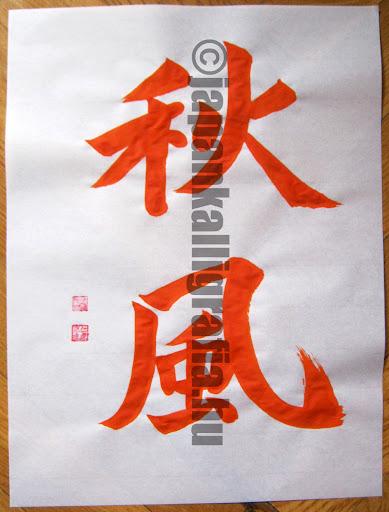 Japán kalligráfia Momiji Shodokai Gáncs Nikolasz kaisho