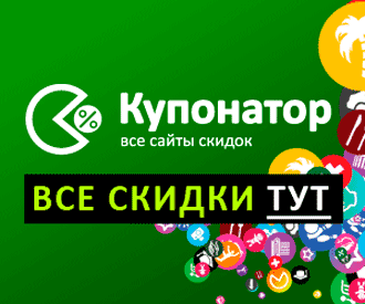 Купоны сайты казахстана