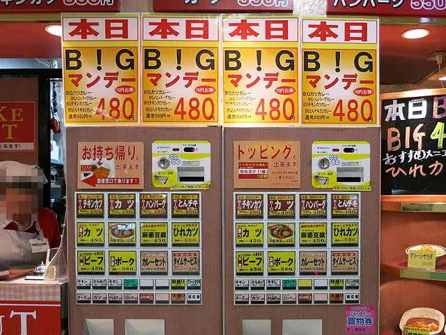 BIGマンデーと貼りだされた店頭の券売機
