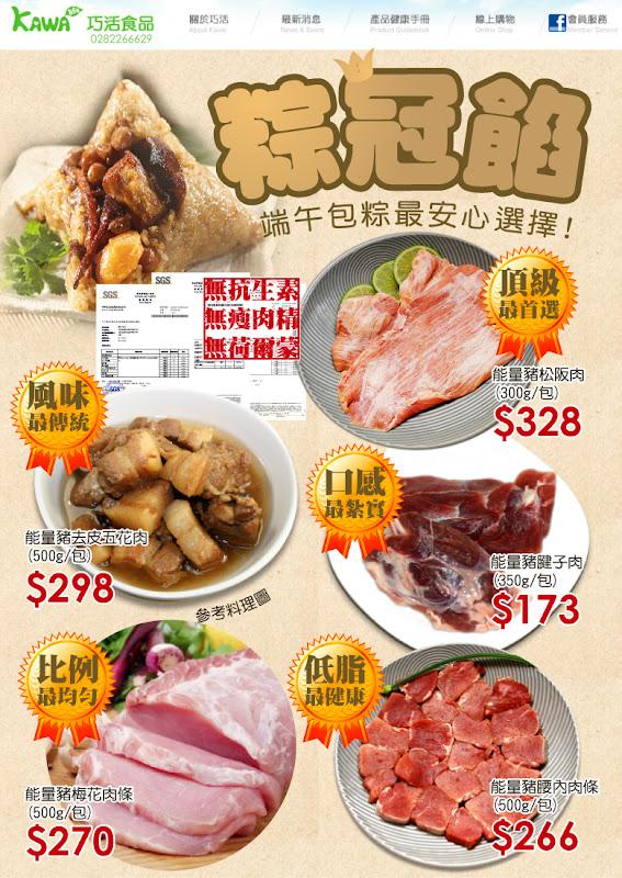 巧活推出端午粽子優質餡料-能量豬豬肉,美味健康兼具!
