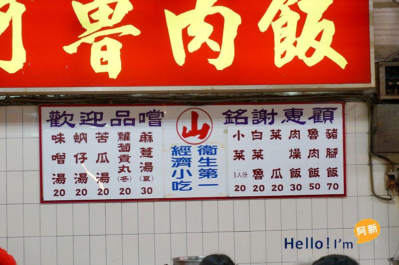 第二市場美食,山河魯肉飯-7