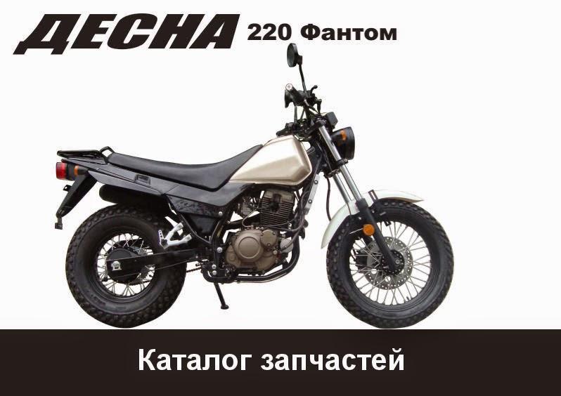 Скачать с Google.Диска каталог запчастей для мотоцикла Десна Фантом 220 (в формате Excel 2003)