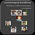 Διαπολιτισμική Εκπαίδευση: προκλήσεις, παιδαγωγικές θεωρήσεις και εισηγήσεις, Συλλογικό Έργο (Android Book by Automon)
