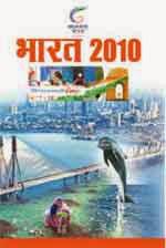 https://lh6.googleusercontent.com/-2D2KecgPRDI/Uws7MfLZ_bI/AAAAAAAADyk/64F_ZQ6CPa0/s224/Bharat-2010-By-Publications-Division-Hindi.jpg.jpg