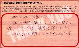 ビーパックスへのクチコミ/お客様の声:若葉マーク 様(京都市西京区)/マツダ アクセラ