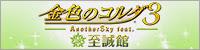 金色のコルダ3 anotherSky feat.至誠館