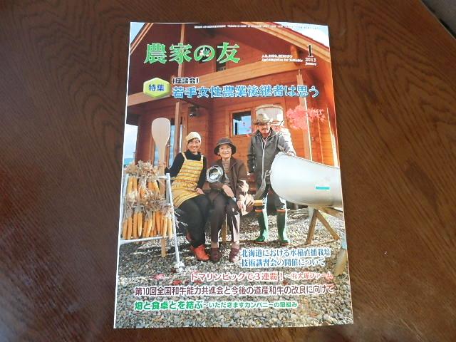 『農家の友』2013年1月号