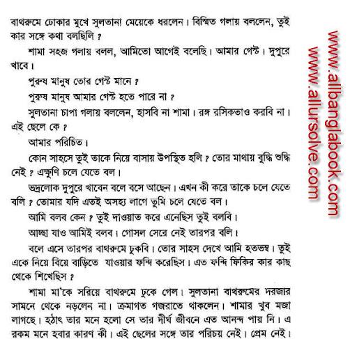 Bristi Bilash Romantic Uponnash By Humayun Ahmed