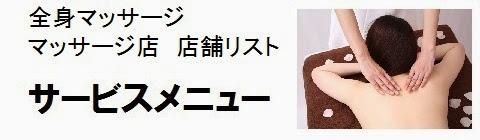 日本国内の全身マッサージ店情報・サービスメニューの画像