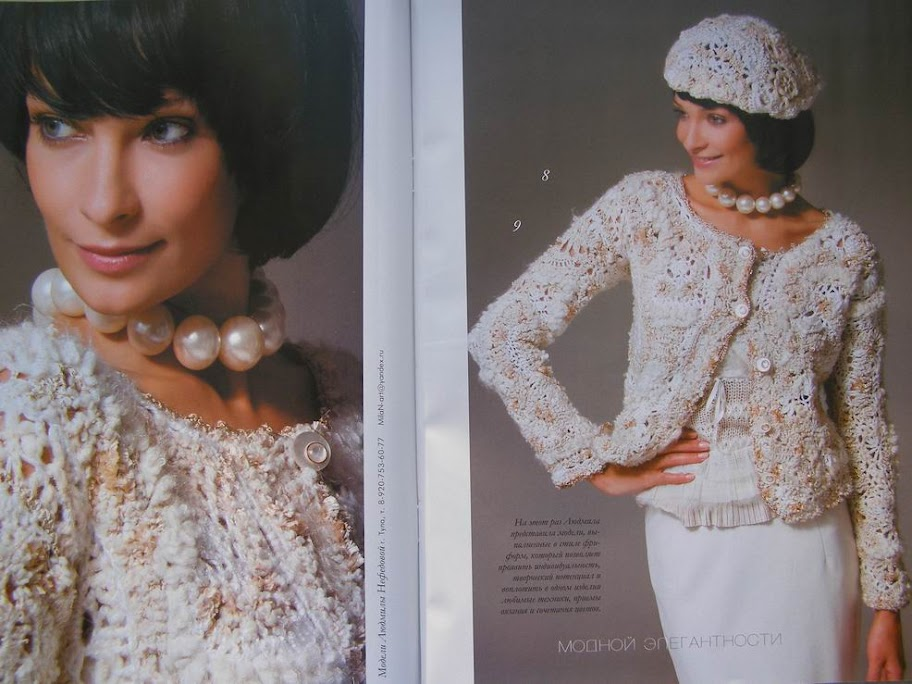 ... Mod 563 Zhurnal Mod 563 russian Crochet Patterns Fashion Magazine Book