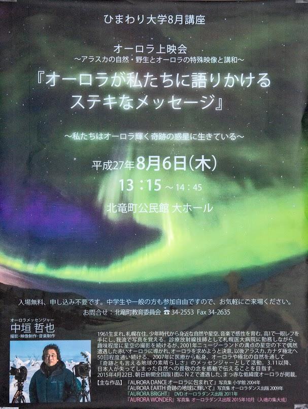 オーロラ上映会「オーロラが私達に語りかけるステキなメッセージ」中垣哲也氏