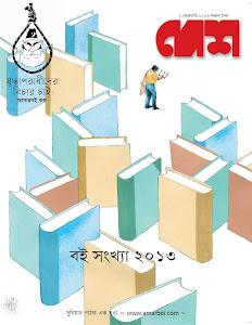 desh book 2013