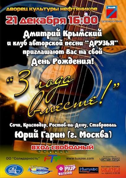 """Клуб авторской песни """"ДРУЗЬЯ"""". г.Туапсе. 3+goda+druzjam"""