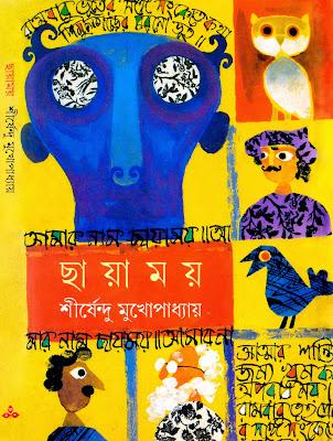 Chhayamoy - Shirshendu Mukhopadhyay in pdf